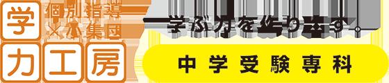 学力工房【中学受験専科】